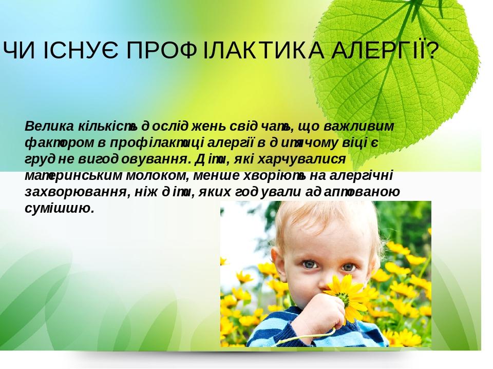 ЧИ ІСНУЄ ПРОФІЛАКТИКА АЛЕРГІЇ? Велика кількість досліджень свідчать, що важливим фактором в профілактиці алергії в дитячому віці є грудне вигодовув...