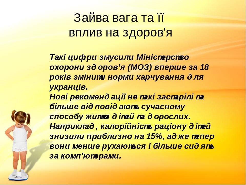 Зайва вага та її вплив на здоров'я Такі цифри змусили Міністерство охорони здоров'я (МОЗ) вперше за 18 років змінитинорми харчування для укранців....