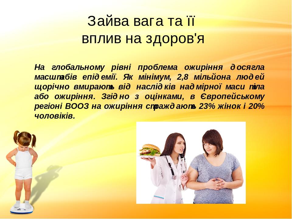 Зайва вага та її вплив на здоров'я На глобальному рівні проблема ожиріння досягла масштабів епідемії. Як мінімум, 2,8 мільйона людей щорічно вмираю...