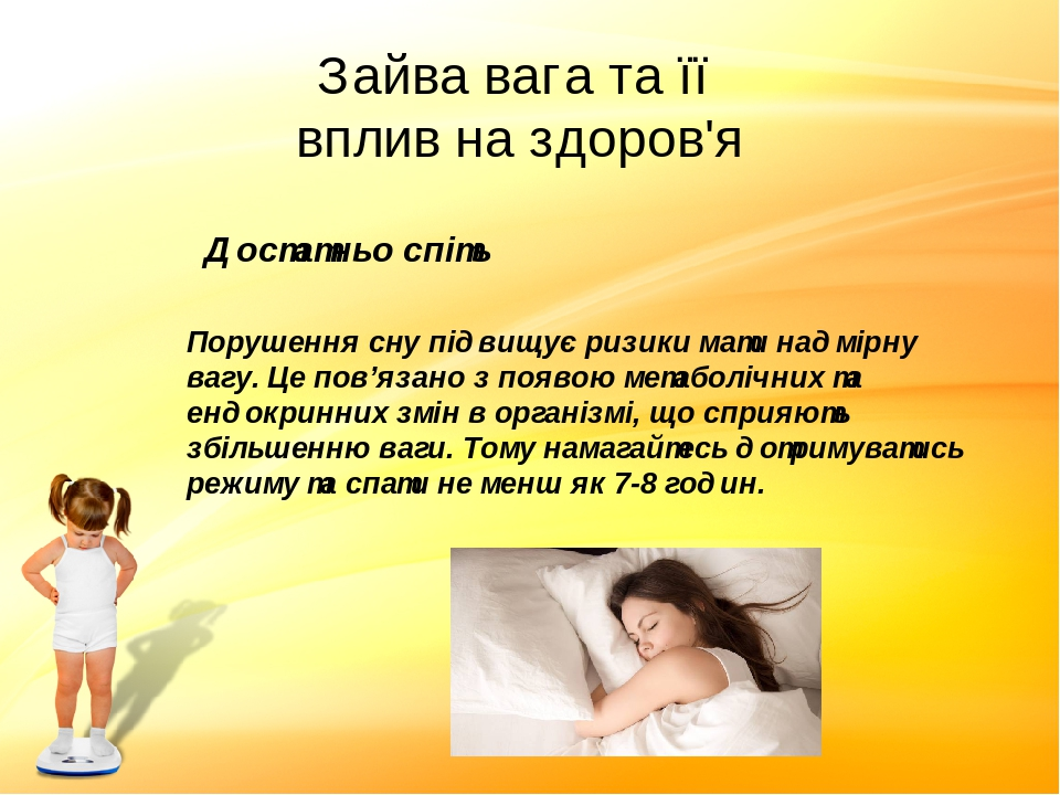 Зайва вага та її вплив на здоров'я Достатньо спіть Порушення сну підвищує ризики мати надмірну вагу. Це пов'язано з появою метаболічних та ендокрин...