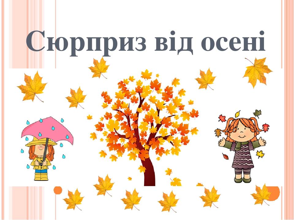 Сюрприз від осені