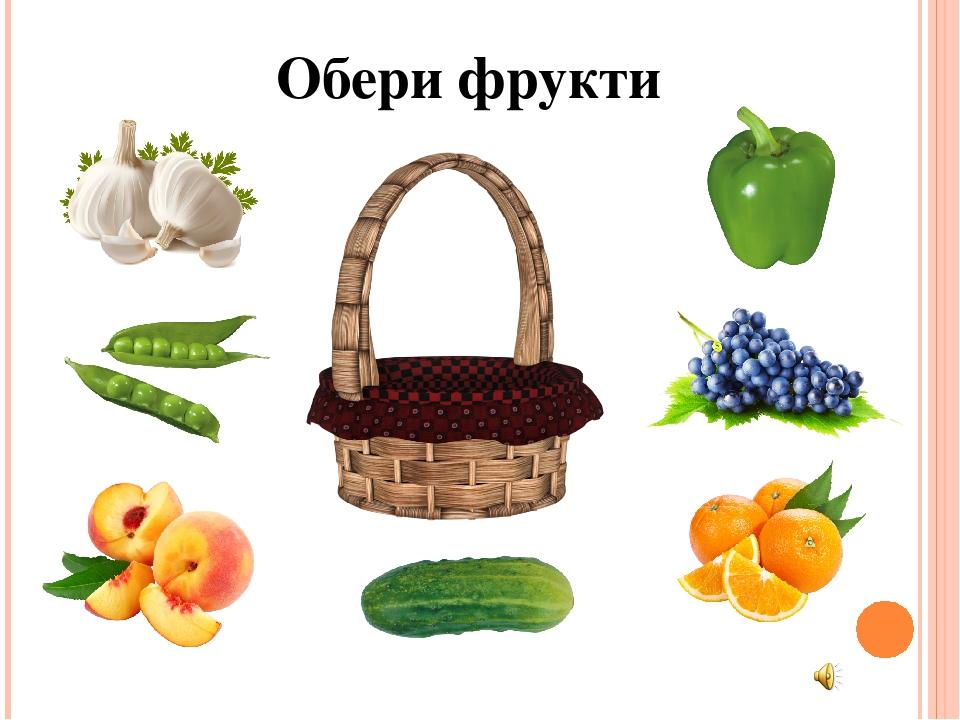 Обери фрукти