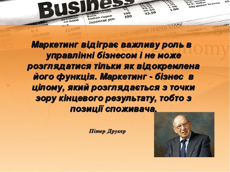 Маркетинг відіграє важливу роль в управлінні бізнесом і не може розглядатися тільки як відокремлена його функція. Маркетинг - бізнес в цілому, який...