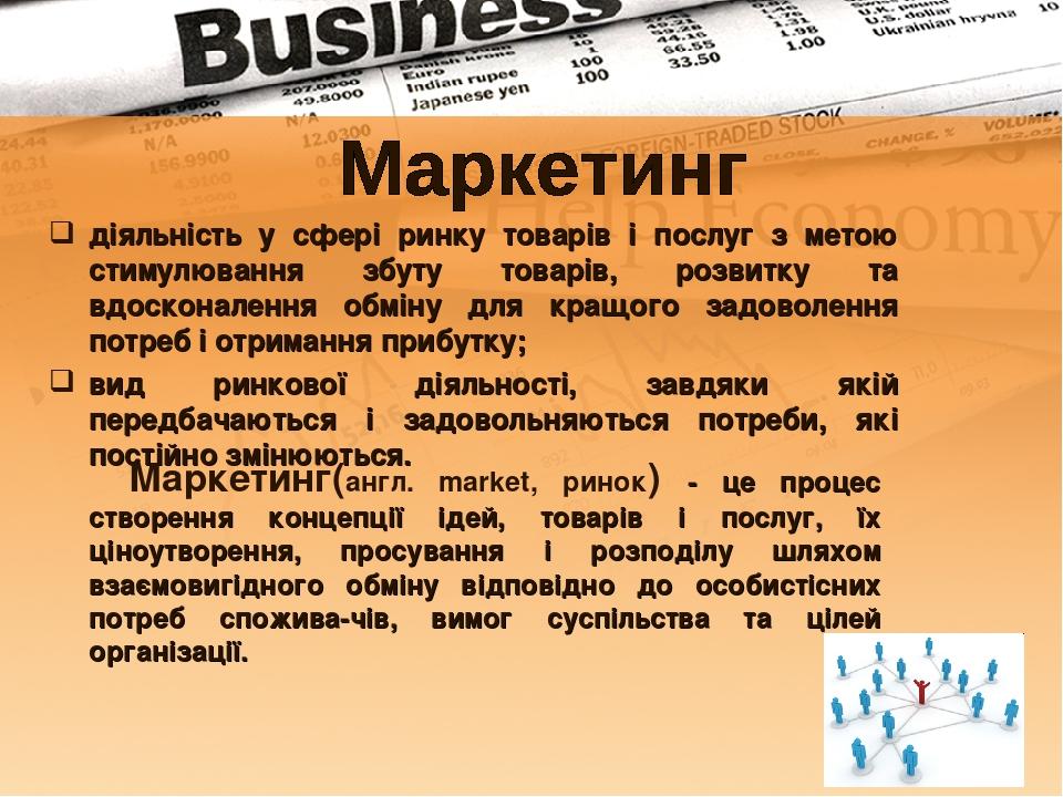 діяльність у сфері ринку товарів і послуг з метою стимулювання збуту товарів, розвитку та вдосконалення обміну для кращого задоволення потреб і отр...