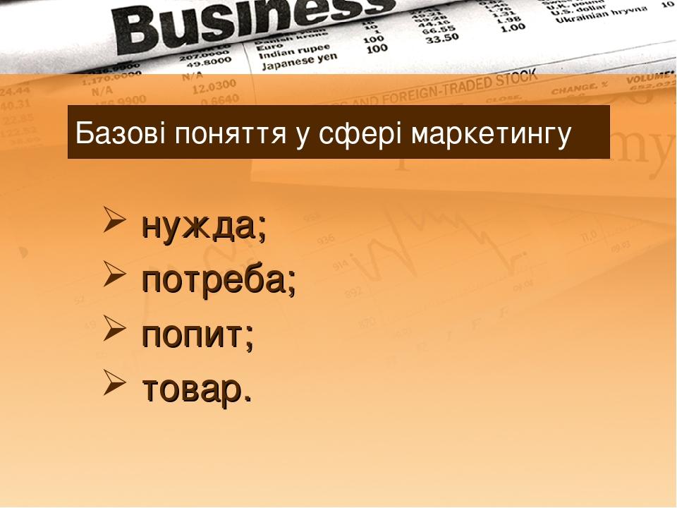 Базові поняття у сфері маркетингу нужда; потреба; попит; товар.