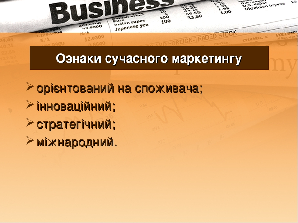 Ознаки сучасного маркетингу орієнтований на споживача; інноваційний; стратегічний; міжнародний.