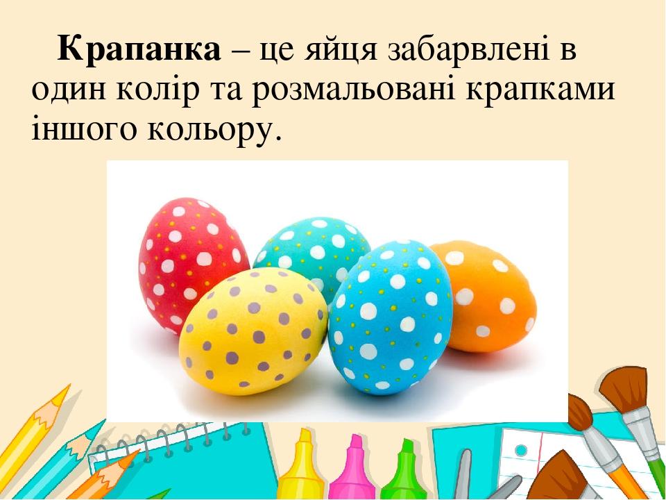 Крапанка – це яйця забарвлені в один колір та розмальовані крапками іншого кольору.