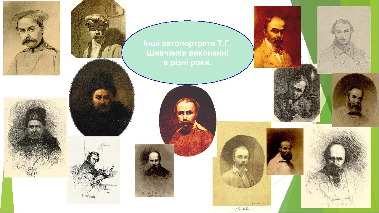 Інші автопортрети Т.Г. Шевченка виконанні в різні роки.