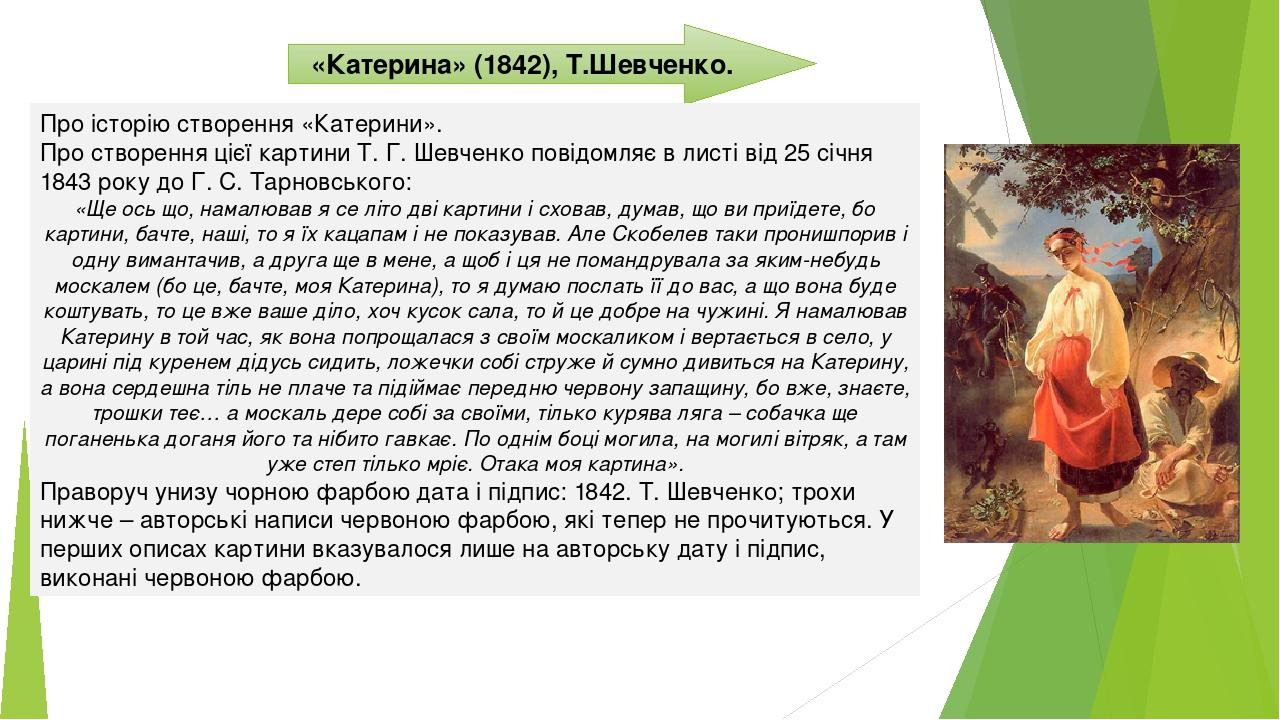«Катерина» (1842), Т.Шевченко. Про історію створення «Катерини». Про створення цієї картини Т. Г. Шевченко повідомляє в листі від 25 січня 1843 рок...