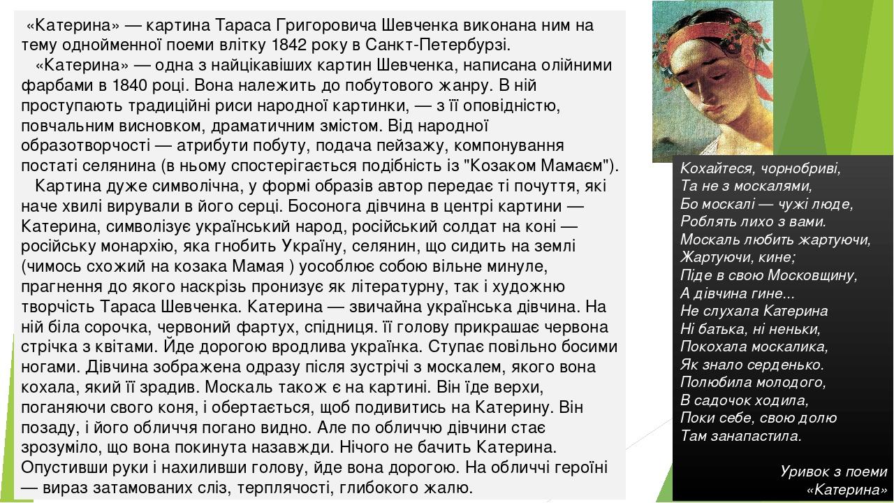 «Катерина» — картина Тараса Григоровича Шевченка виконана ним на тему однойменної поеми влітку 1842 року в Санкт-Петербурзі. «Катерина» — одна з на...