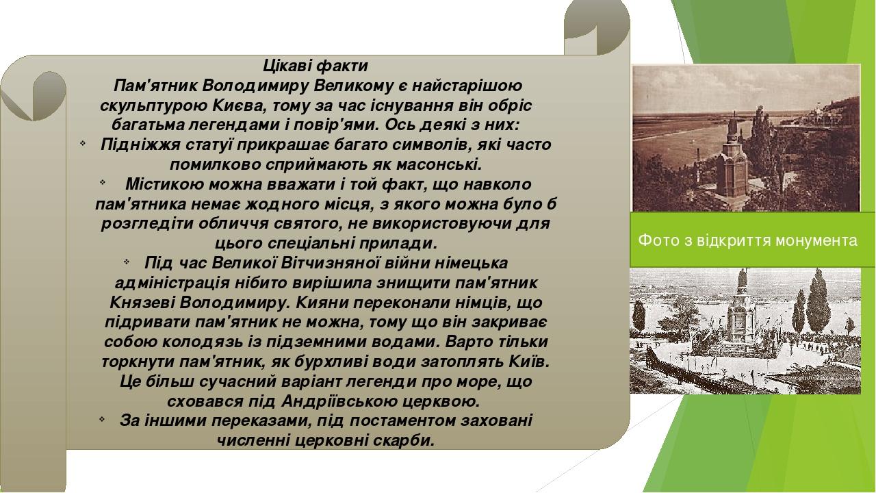 Цікаві факти Пам'ятник Володимиру Великому є найстарішою скульптурою Києва, тому за час існування він обріс багатьма легендами і повір'ями. Ось дея...