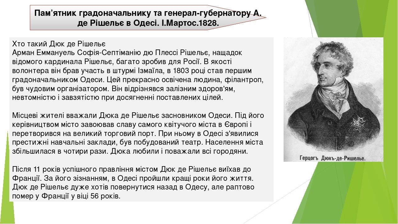 Пам'ятник градоначальнику та генерал-губернатору А. де Рішельє в Одесі. І.Мартос.1828. Хто такий Дюк де Рішельє Арман Еммануель Софія-Септіманію дю...