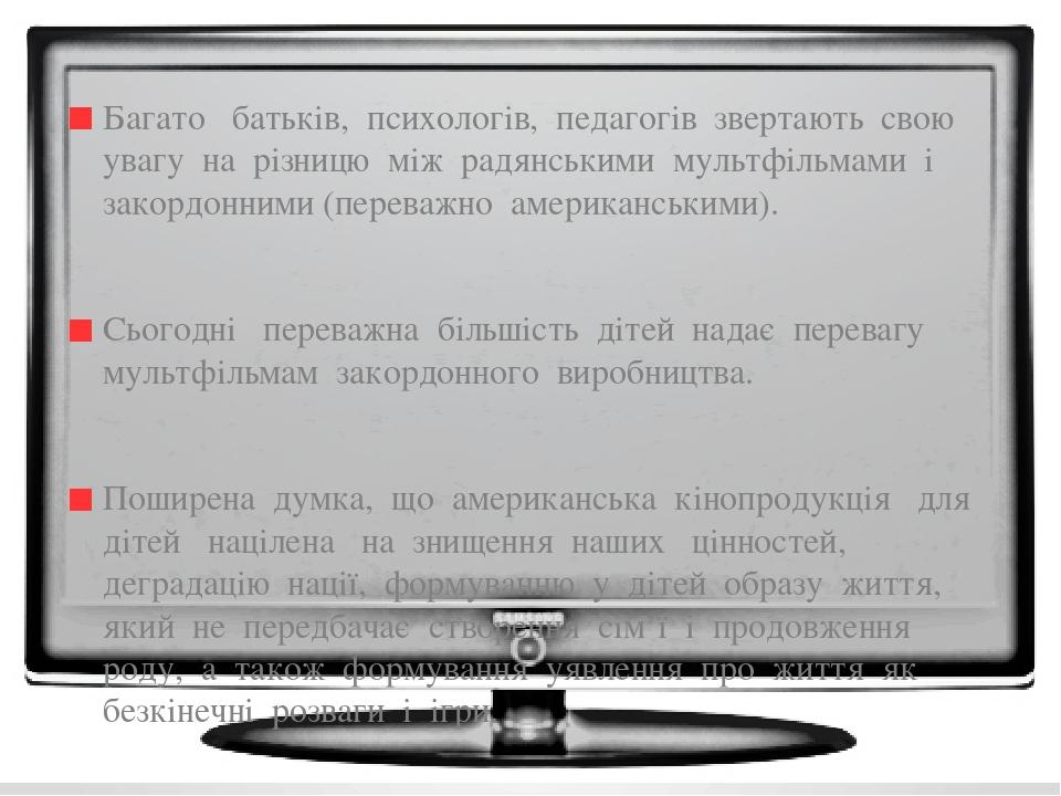 Багато батьків, психологів, педагогів звертають свою увагу на різницю між радянськими мультфільмами і закордонними (переважно американськими). Сьог...