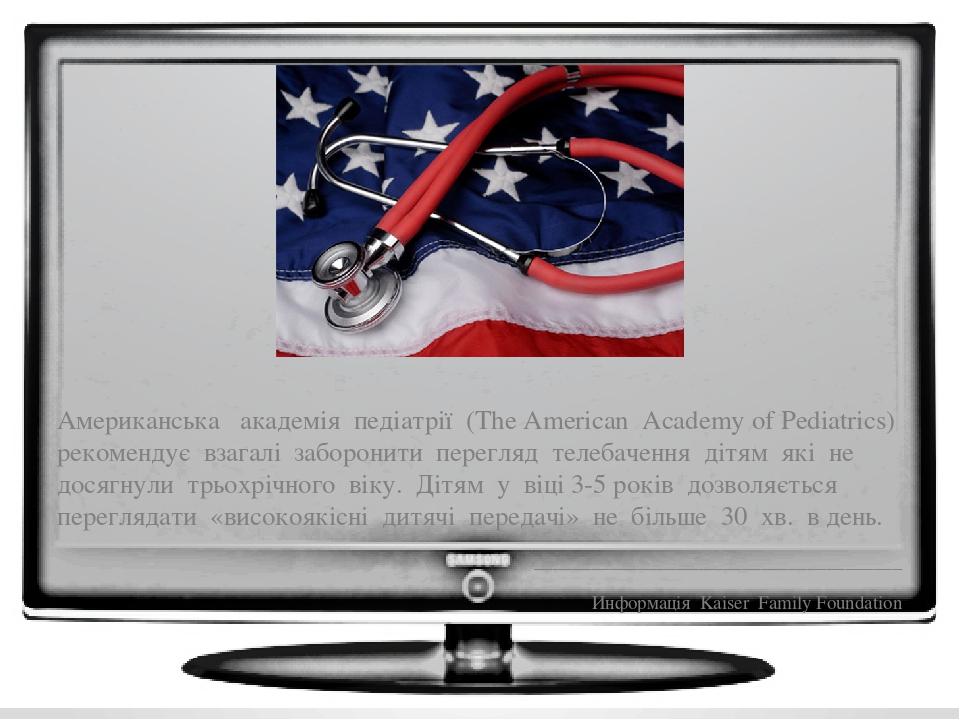 Американська академія педіатрії (The Ameriсan Academy of Pediatrics) рекомендує взагалі заборонити перегляд телебачення дітям які не досягнули трьо...