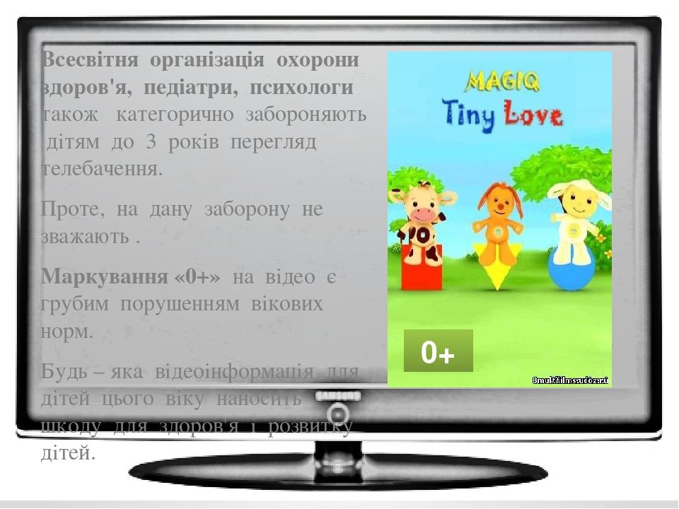 Всесвітня організація охорони здоров'я, педіатри, психологи також категорично забороняють дітям до 3 років перегляд телебачення. Проте, на дану заб...