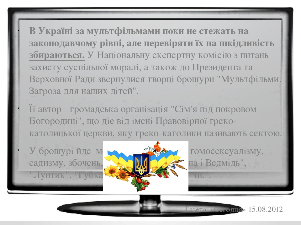 В Україні за мультфільмами поки не стежать на законодавчому рівні, але перевіряти їх на шкідливість збираються. У Національну експертну комісію з п...