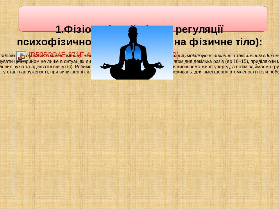 1.Фізіологічний рівень регуляції психофізичного стану (вплив на фізичне тіло):