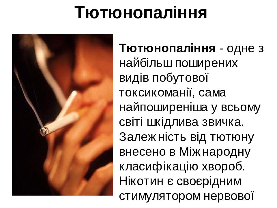 Тютюнопаління Тютюнопаління- одне з найбільш поширених видів побутової токсикоманії, сама найпоширеніша у всьому світі шкідлива звичка. Залежність...