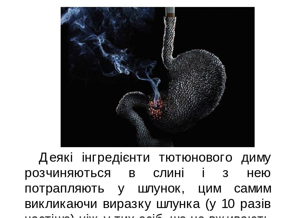 Деякі інгредієнти тютюнового диму розчиняються в слині і з нею потрапляють у шлунок, цим самим викликаючи виразку шлунка (у 10 разів частіше) ніж у...