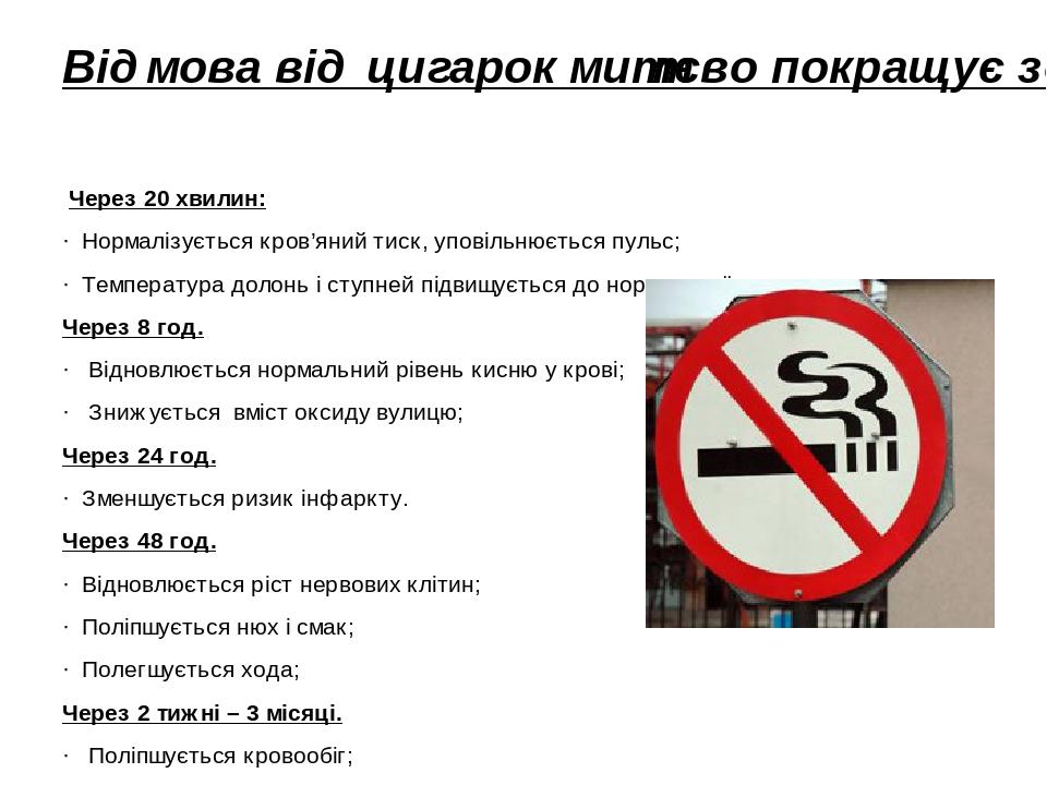 Відмова від цигарок миттєво покращує здоров'я Через 20 хвилин: · Нормалізується кров'яний тиск, уповільнюється пульс; · Температура долонь і ступне...