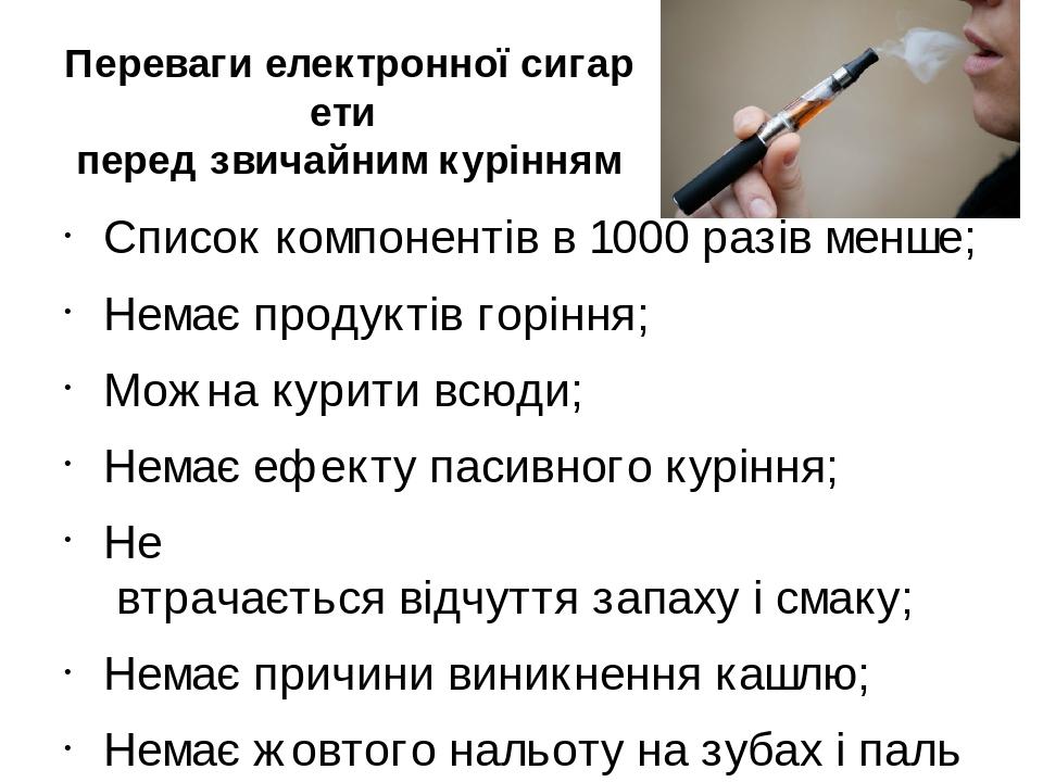 Перевагиелектронноїсигарети передзвичайнимкурінням Списоккомпонентівв1000 разівменше; Немаєпродуктівгоріння; Можнакуритивсюди; Немаєе...
