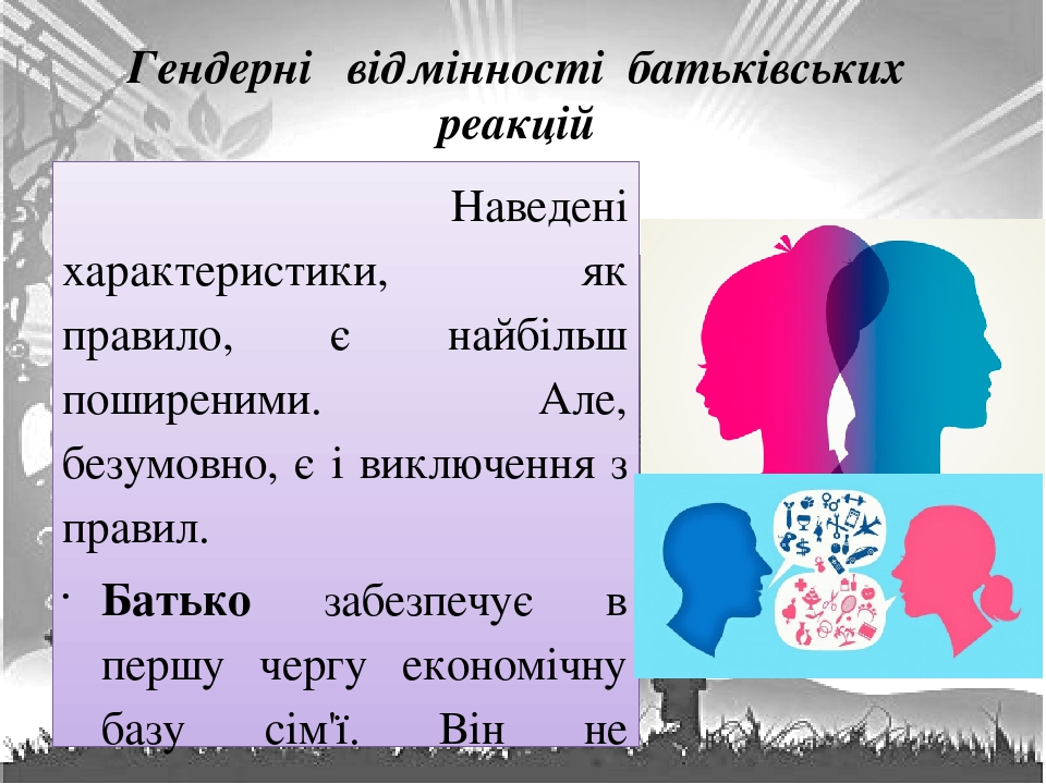 Гендерні відмінності батьківських реакцій Наведені характеристики, як правило, є найбільш поширеними. Але, безумовно, є і виключення з правил. Бать...