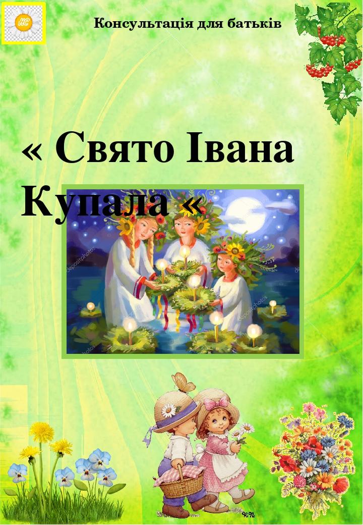 Консультація для батьків « Свято Івана Купала «