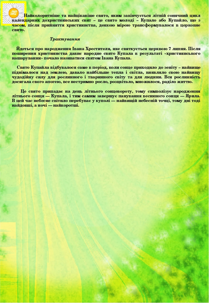 Найколоритніше та найцікавіше свято, яким закінчується літній сонячний цикл календарних дохристиянських свят – це свято молоді – Купало або Купайло...