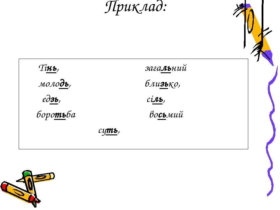 Приклад: Тінь, загальний молодь, близько, ґедзь, сіль, боротьба восьмий суть,