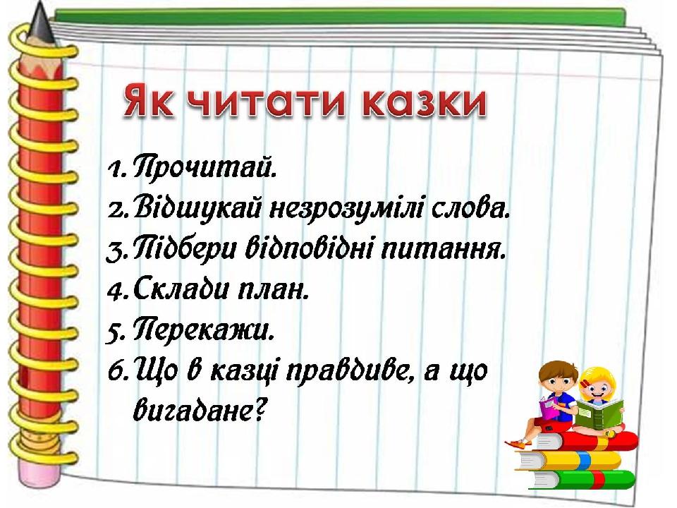 Памятки до урокыв читання та мови