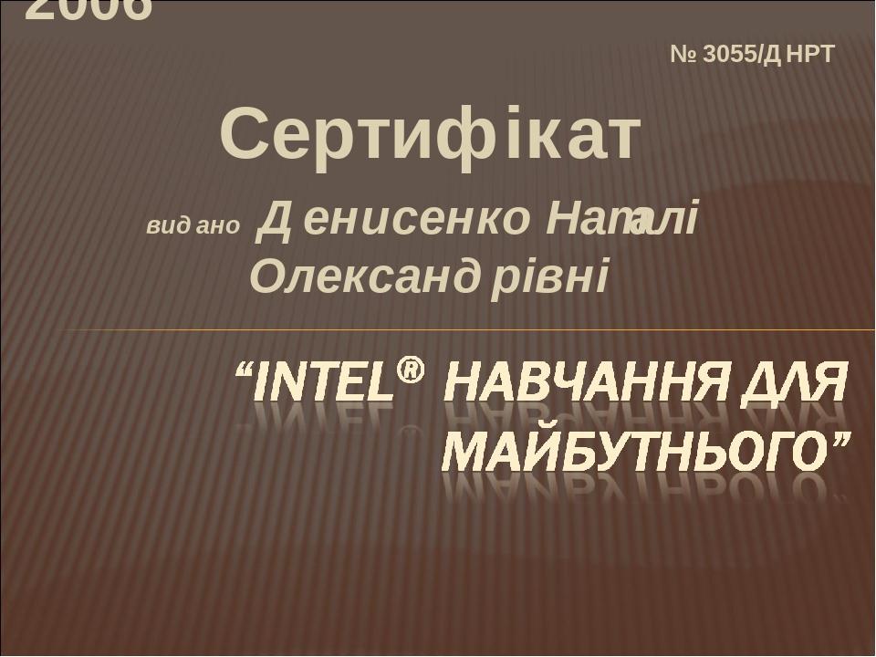 2006 № 3055/ДНРТ Сертифікат видано Денисенко Наталі Олександрівні