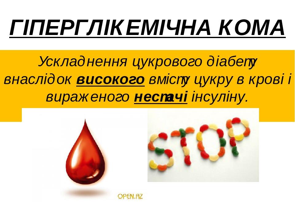 Ускладнення цукрового діабету внаслідок високого вмісту цукру в крові і вираженого нестачі інсуліну. ГІПЕРГЛІКЕМІЧНА КОМА