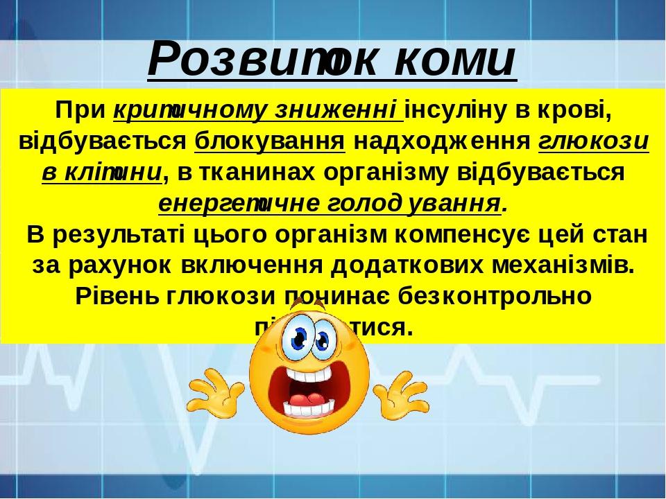 При критичному зниженні інсуліну в крові, відбувається блокування надходження глюкози в клітини, в тканинах організму відбувається енергетичне голо...