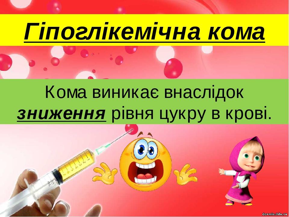 Кома виникає внаслідок зниження рівня цукру в крові. Гіпоглікемічна кома