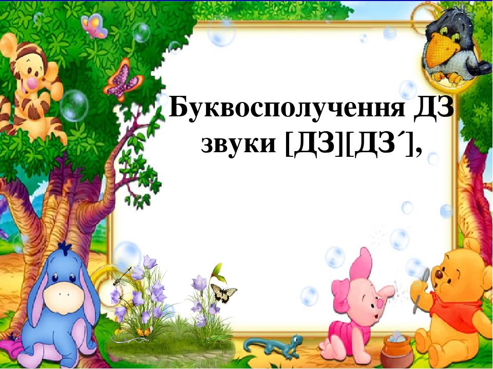 Буквосполучення ДЗ звуки [ДЗ][ДЗ´],
