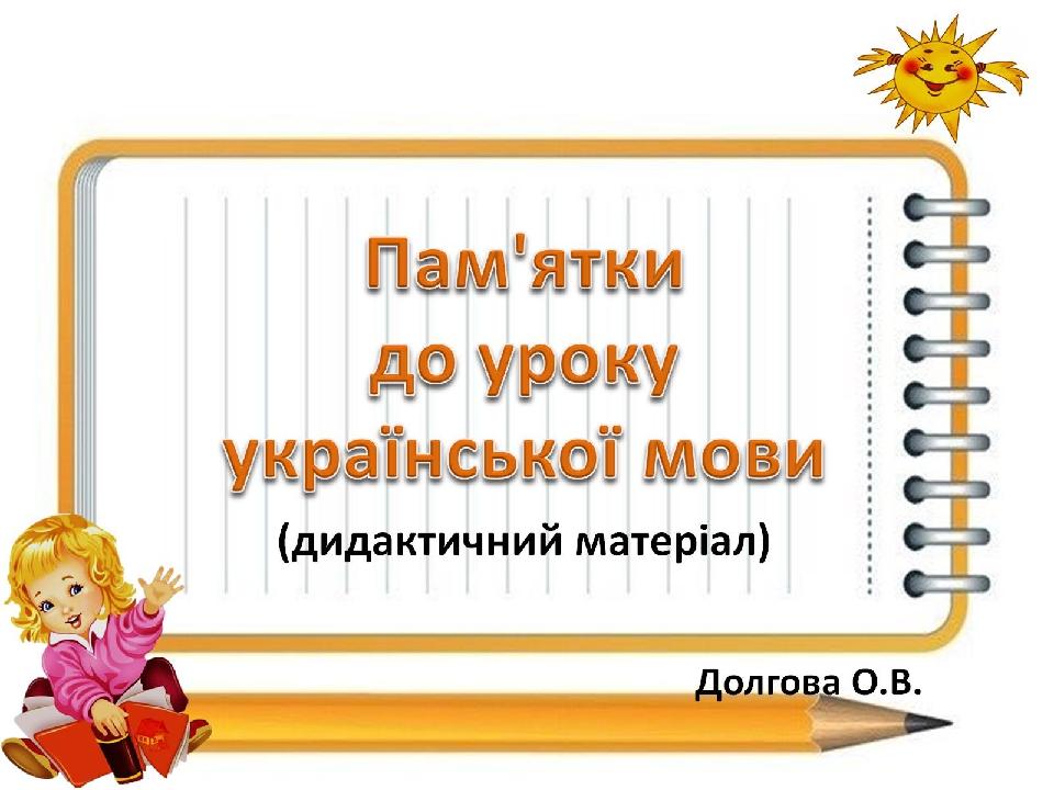 Пам'ятки до уроку української мови
