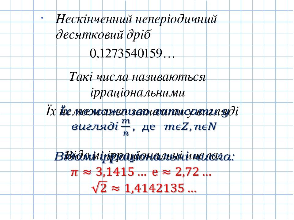 Нескінченний неперіодичний десятковий дріб 0,1273540159… Такі числа називаються ірраціональними
