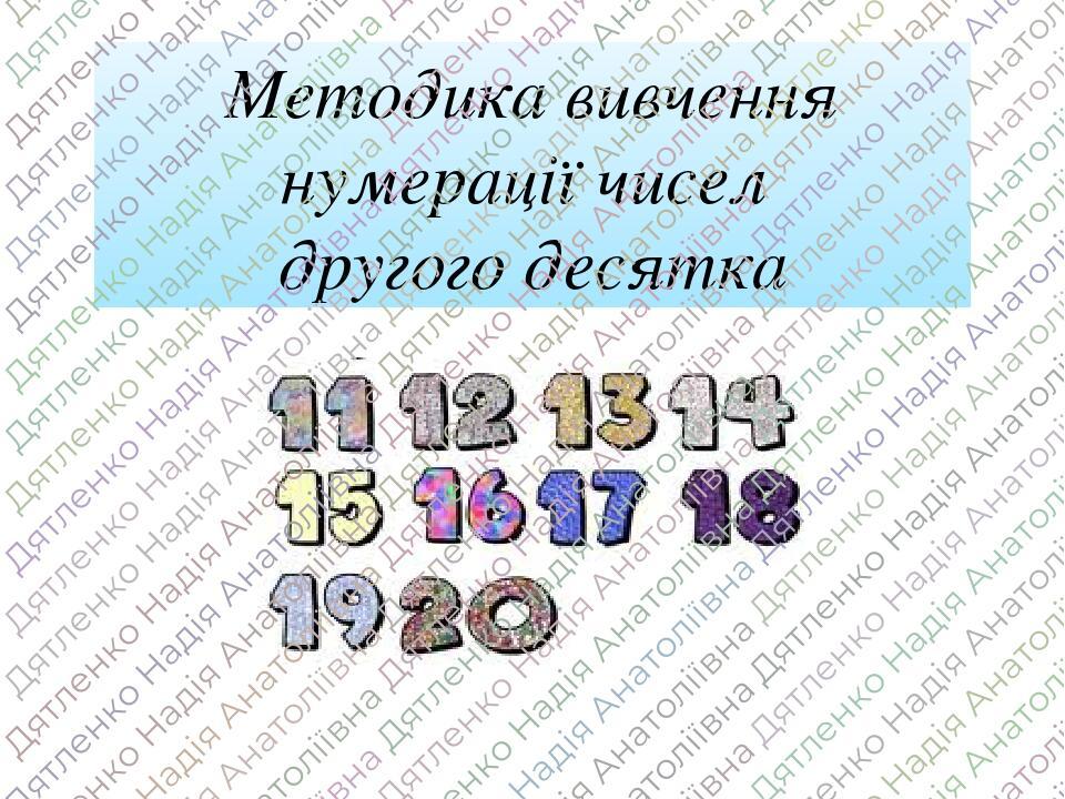 Методика вивчення нумерації чисел другого десятка