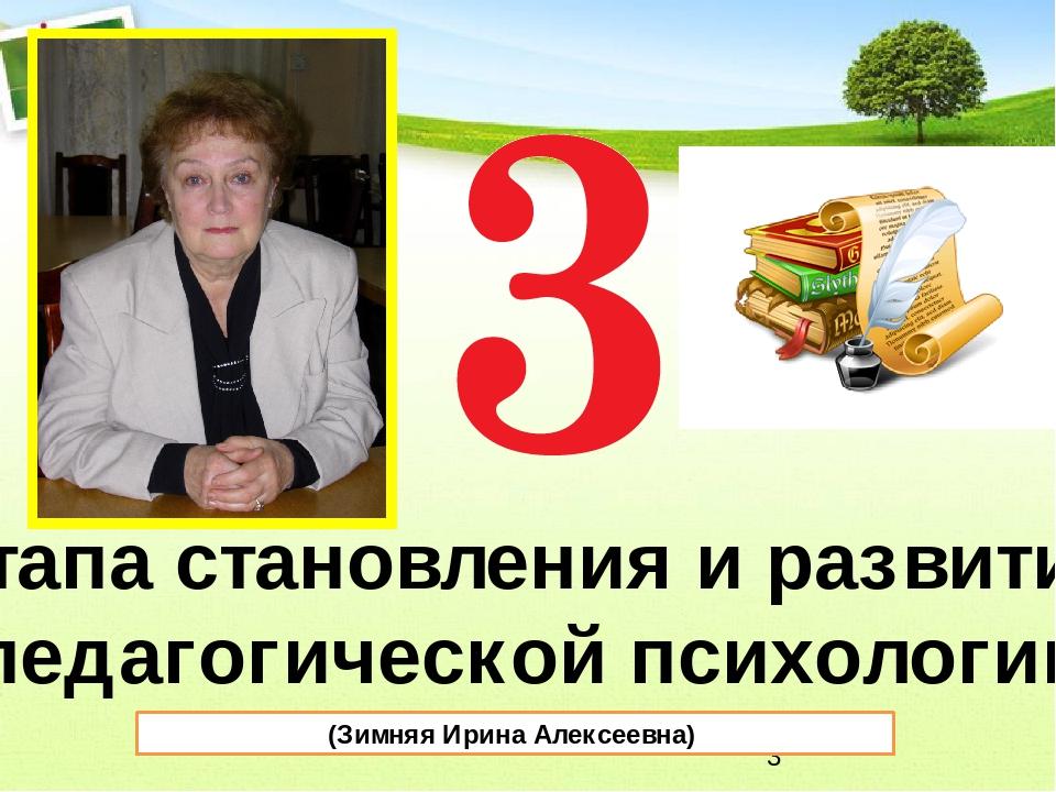 этапа становления и развития педагогической психологии (Зимняя Ирина Алексеевна)