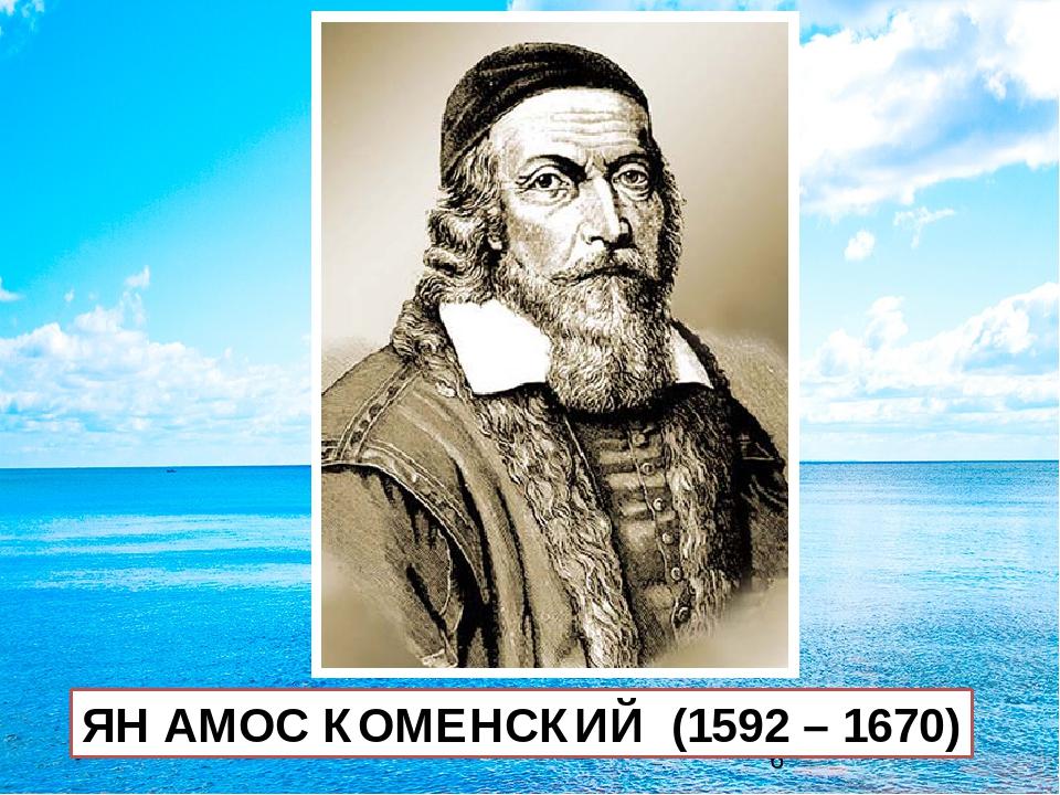 ЯН АМОС КОМЕНСКИЙ (1592 – 1670)