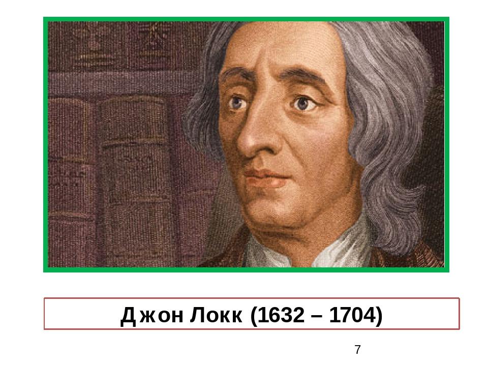 Джон Локк (1632 – 1704)