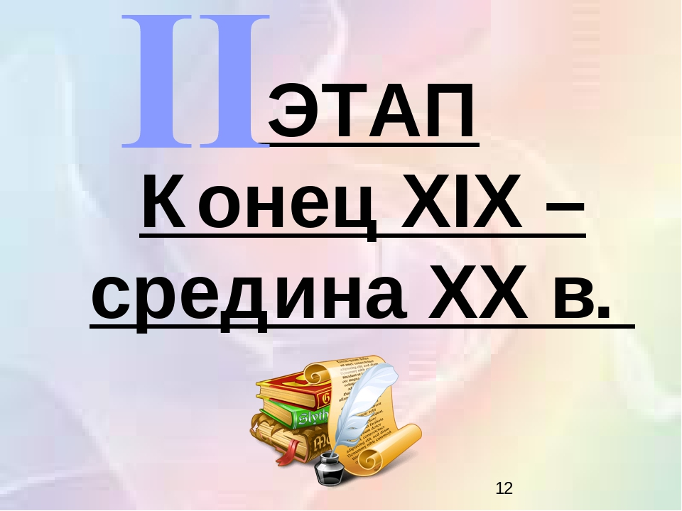 ЭТАП Конец XIX – средина XX в.