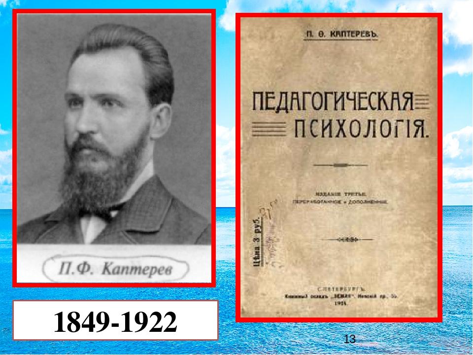 1849-1922