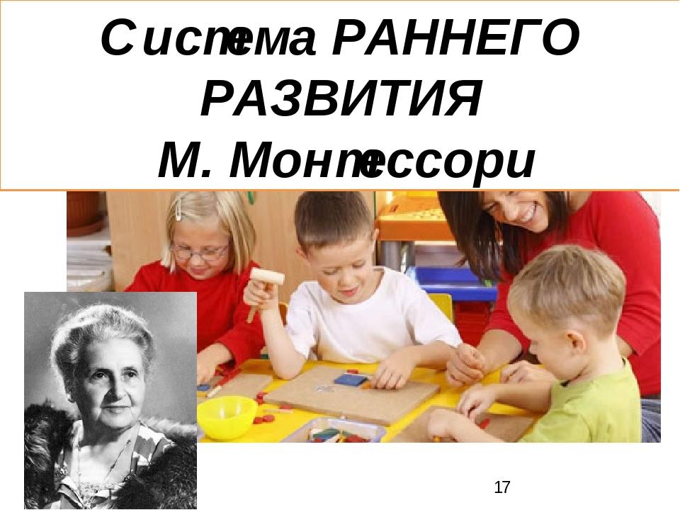 Система РАННЕГО РАЗВИТИЯ М. Монтессори