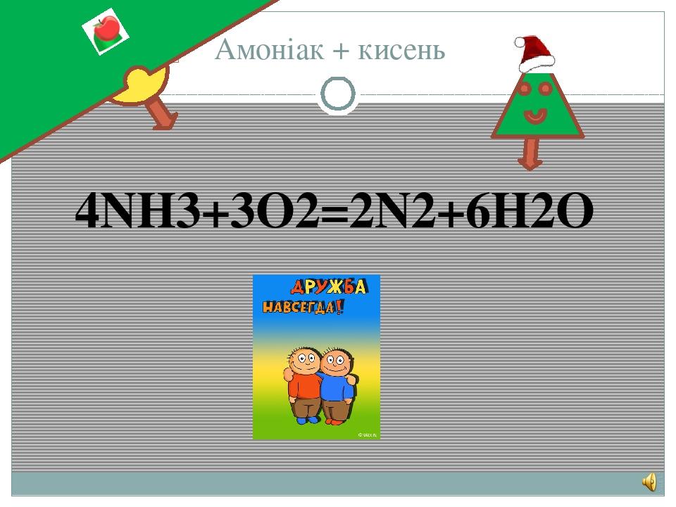 Амоніак + кисень 4NH3+3O2=2N2+6H2O