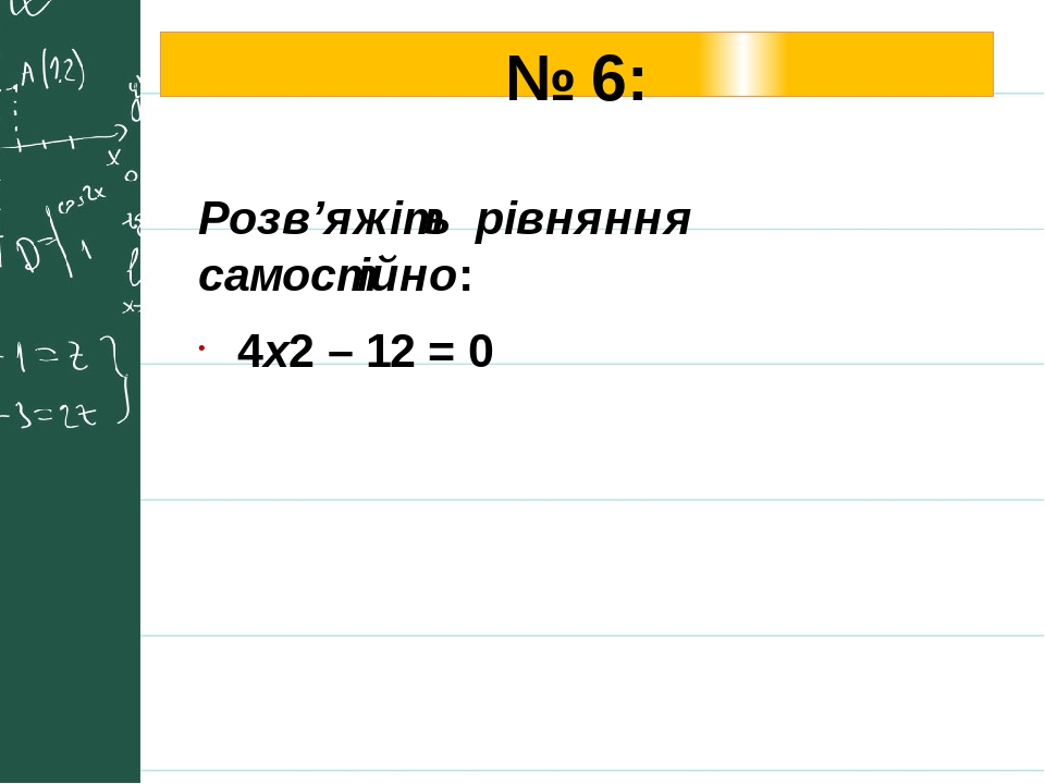 № 6: Розв'яжіть рівняння самостійно: 4х2 – 12 = 0