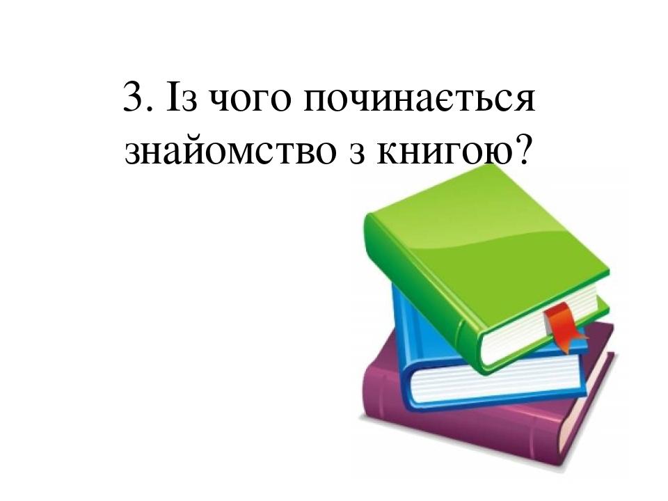 3. Із чого починається знайомство з книгою?