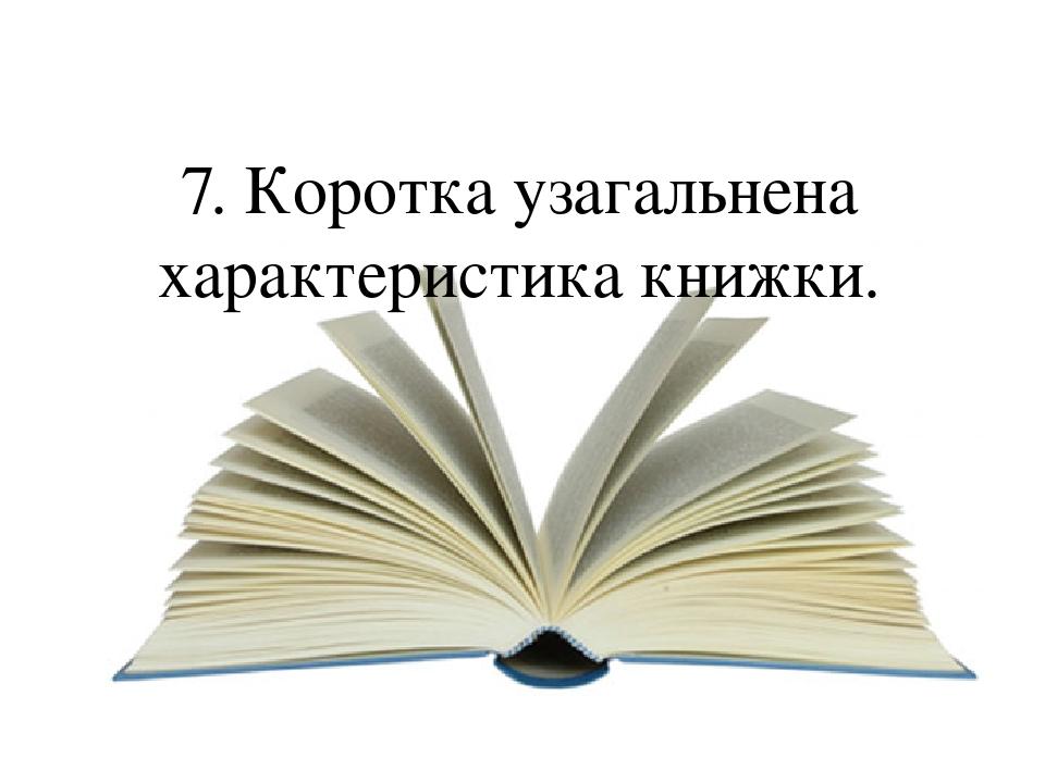 7. Коротка узагальнена характеристика книжки.