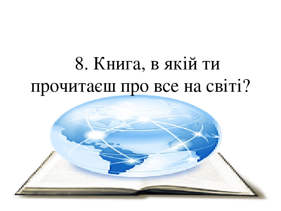 8. Книга, в якій ти прочитаєш про все на світі?
