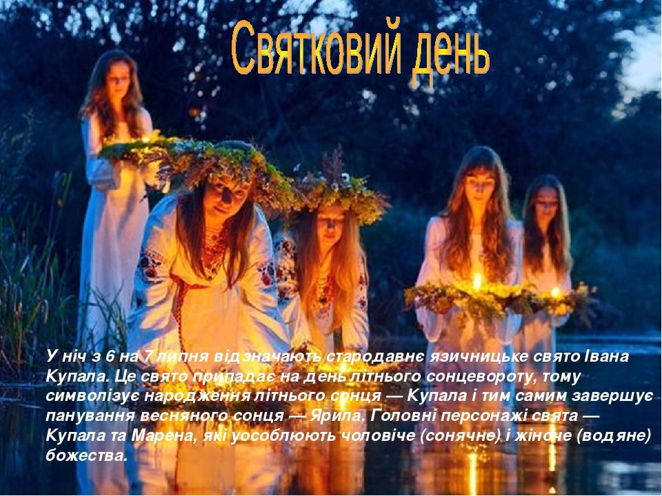 У ніч з 6 на 7 липня відзначають стародавнє язичницьке свято Івана Купала. Це свято припадає на день літнього сонцевороту, тому символізує народжен...
